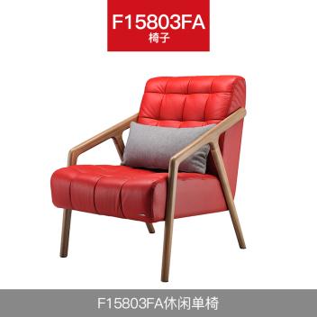 联邦轻时尚系列F15803FA休闲单椅[LB02半皮](单人位)