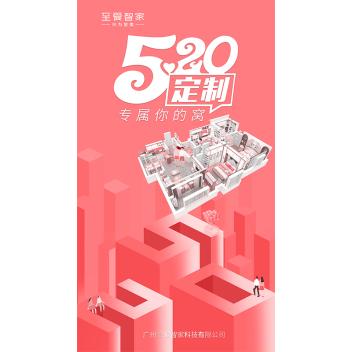 节日宣传海报 520(情人节)