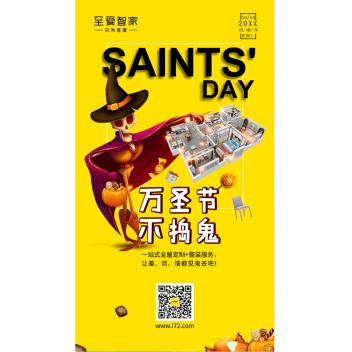节日宣传海报 万圣节