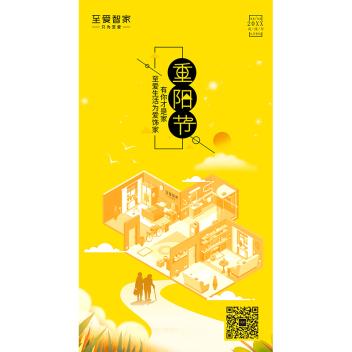 节日宣传海报 重阳节