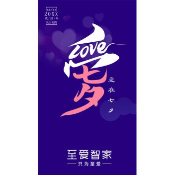 节日宣传海报 七夕
