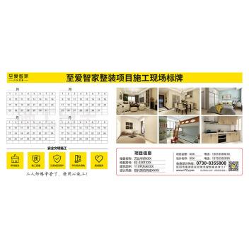 施工现场物料 开工日志-KT板