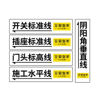 施工现场物料 施工标准线-铁片