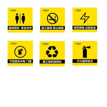 施工现场物料 至爱工地施工标准