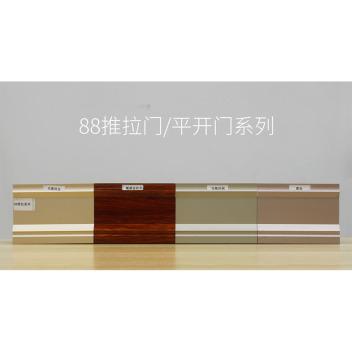 建材小样 中港铝合金门料头(88推拉门/平开门系列)