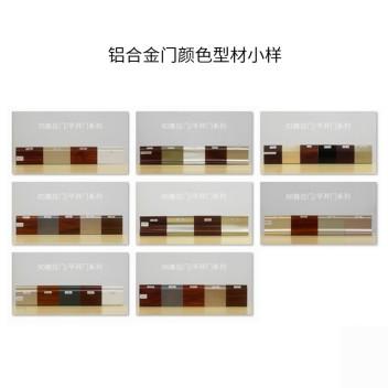 建材小样 中港铝合金门料头(98推拉门/平开门系列)