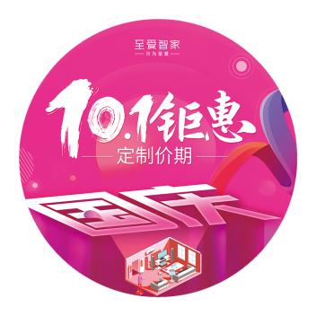 活動物料包 十一(國慶)活動