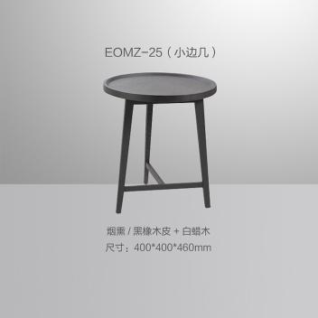 艾沃意式极简圆茶几EOMZ-25